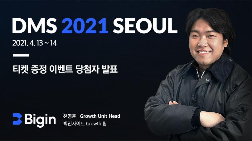 < 당첨자 발표 > DMS2021 X 빅인, 90만원 상당 입장티켓 증정 이벤트 thumbnail