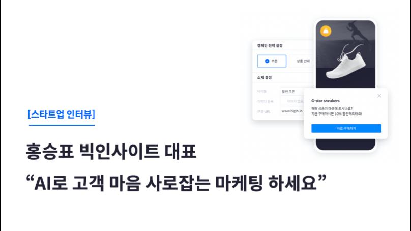 """[스타트업 인터뷰] 홍승표 빅인사이트 대표 """"AI로 고객 마음 사로잡는 마케팅 하세요"""" thumbnail"""
